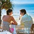 苏梅岛浪漫求婚词中经典 守护一辈子的幸福